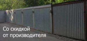 гараж пенал тольятти