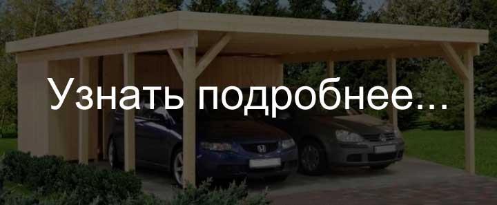 навесы из дерева для машины